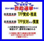 s50-s詐欺選挙その1.jpg