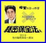 s50-s秘密保全法.jpg