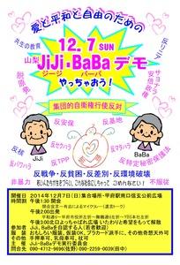 JiJi・BaBaデモチラシ最終.jpg