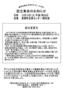 オール北杜設立集会のお知らせ.jpg
