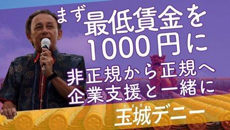 玉城デニー最低賃金1000円.jpg