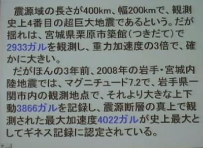 ガル数は岩手・宮城内陸地震の方が大きい.jpg