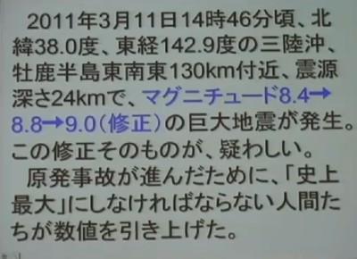 マグニチュード基準の変更.jpg