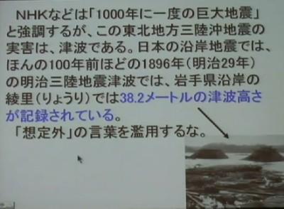 明治三陸地震の津波は38メートル.jpg