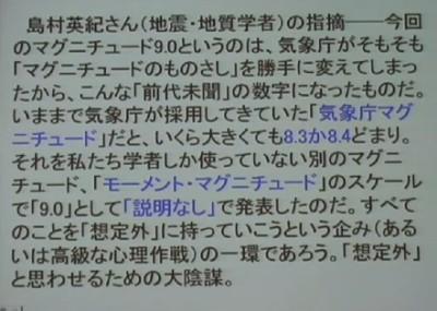 気象庁マグニチュード.jpg