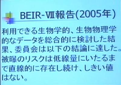 被ばくリスクにしきい値はない(BEIR-�Z報告書)