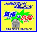 s50-sFB用棄権は危険.jpg