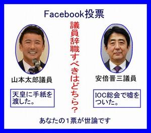 s50-sFacebook投票�@.jpg